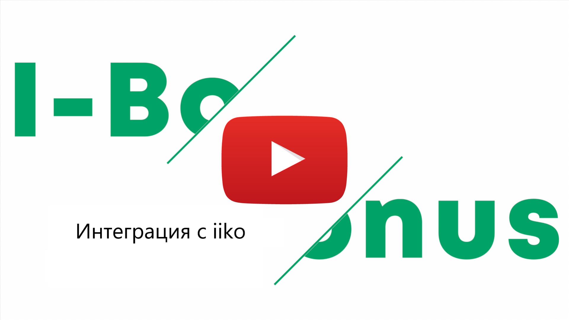 Видеоинструкция